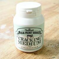 ミルクペイント クラッキングメディウム 200ml