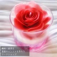 tukuribaワークショップチケット 繊細で豪華な薔薇キャンドルを作ろう!講座