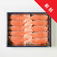 銀鮭味噌漬 10切【2004】
