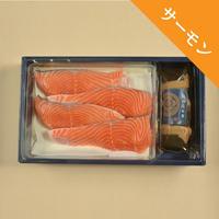 サーモン味噌漬セット① 【1101】(サーモン味噌漬4切 鮭の昆布巻1本)