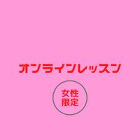 【毎週火曜日】オンライングループレッスン