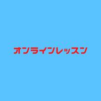 【毎週土曜】オンライングループレッスン