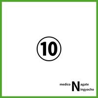 【前売り券】10回分medico Nagate人形町施術チケット