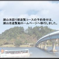 湖山池語り部遊覧コース