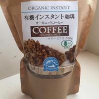 オーガニックコーヒーインスタント80g 【🉐 レターパックライト】