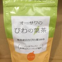 国産(徳島産)びわの葉茶 3gx20包 【🉐送料 レターパックライト】