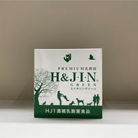 【送料無料】H&JIN Green 2個セット