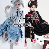 【ご予約】【Nobeing Fashion】不思議の国のOP/JSK単品【2色】