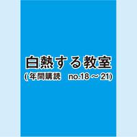 白熱する教室(年間購読 no.18~21)