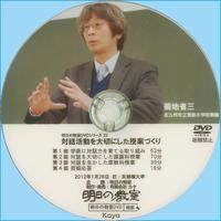 対話活動を大切にした授業づくり(明日の教室DVDシリーズ22)