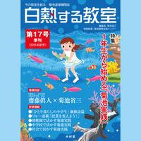 白熱する教室(年間購読 no.17~20)