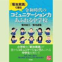 『菊池実践』で創る令和時代のコミュニケーション力あふれる中学校