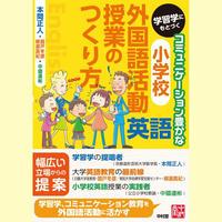 学習学にもとづくコミュニケーション豊かな小学校外国語活動(英語)授業のつくり方