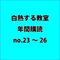白熱する教室(年間購読 no.23~26)