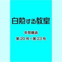 白熱する教室(年間購読 no.20~23)