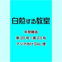 白熱する教室(年間購読 no.20~23)  海外(アジア)SAL便発送