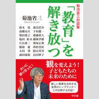 菊池省三対談集 「教育」を解き放つ