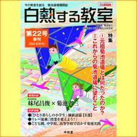 白熱する教室(年間購読 no.22~25)