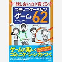 「話し合い力」を育てる コミュニケーションゲーム62