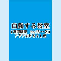白熱する教室(年間購読 no.18~21)  海外(アジア)SAL便発送