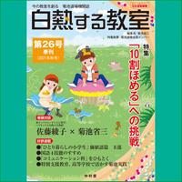 白熱する教室(第26号のみ no.26)