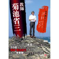 教師 菊池省三  映画「挑む」オフィシャルブック