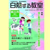 白熱する教室(第24号のみ no.24)