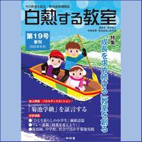 白熱する教室(年間購読 no.19~22)  海外(アジア)SAL便発送
