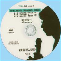 進化し続ける「菊池学級」の事実(SOYA DVDシリーズ6)