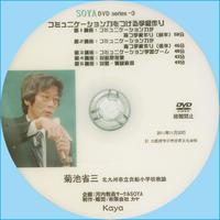 コミュニケーション力をつける学級作り(SOYA DVDシリーズ3)