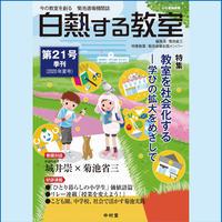 白熱する教室(年間購読 no.21~24)  海外(アジア)SAL便発送
