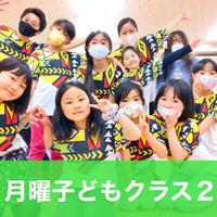 【月曜子どもクラス2 】8/2,23(月)17:00~18:00(2回セット)スタジオレッスン