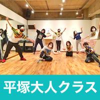 【平塚大人クラス】7/1(木)19:30~21:00|STUDIO RONDスタジオレッスン