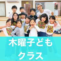 【木曜子どもクラス】7/1(木)17:30~18:30|スタジオレッスン