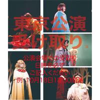 """会場受取  Cセット「老いた竜と猫の国:舞台写真セット」「THE ANCIENT MAGUS' BRIDE""""THE STAGE(2020):Stage photo set」"""