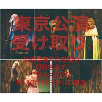 """会場受取  Bセット「老いた竜と猫の国:舞台写真セット」「THE ANCIENT MAGUS' BRIDE""""THE STAGE(2020):Stage photo set」"""