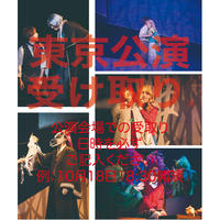 """会場受取  Fセット「老いた竜と猫の国:舞台写真セット」「THE ANCIENT MAGUS' BRIDE""""THE STAGE(2020):Stage photo set」"""