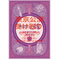 会場受取「魔法使いの嫁」アニメーションワークス3」「Anime The Ancient Magus' Bride:Animation works3」
