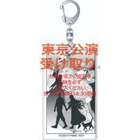 会場受取「ヤマザキコレ描き下ろし アクリルキーホルダー」「Acrylic key chain drawn by Kore Yamazaki」