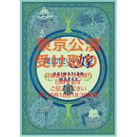 会場受取「魔法使いの嫁」アニメーションワークス2」「Anime The Ancient Magus' Bride:Animation works2」