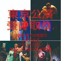 """会場受取  Gセット「老いた竜と猫の国:舞台写真セット」「THE ANCIENT MAGUS' BRIDE""""THE STAGE(2020):Stage photo set」"""