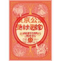 会場受取「魔法使いの嫁」アニメーションワークス1」「Anime The Ancient Magus' Bride:Animation works1」
