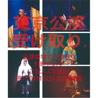 """会場受取  Aセット「老いた竜と猫の国:舞台写真セット」「THE ANCIENT MAGUS' BRIDE""""THE STAGE(2020):Stage photo set」"""