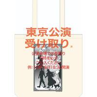 会場受取「ヤマザキコレ描き下ろし トートバッグW360×H370mm」「Tote bag drawn by Kore Yamazaki W360×H370mm」