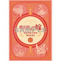 「アニメ魔法使いの嫁:アニメーションワークス1」「Anime The Ancient Magus' Bride:Animation works1」