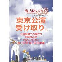 会場受取「アニメ魔法使いの嫁:スタッフメモリアルノート」「Anime The Ancient Magus' Bride:Staff Memorial Note」