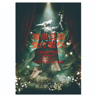 "会場受取「舞台 魔法使いの嫁」(2019)DVD」「THE ANCIENT MAGUS' BRIDE""THE STAGE(2019)DVD」"