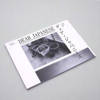 Miyuki Okuyama / Dear Japanese