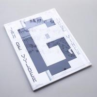 Jan De Vylder, Inge Vinck / Gallery Magazine N°1