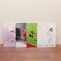 VABF KIOSK x HANATSUBAKI - 『花椿』バックナンバー2019年セット / HANATSUBAKI magazine 2019 Back Issues Set